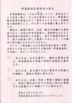 伊香保温泉安全安心宣言.jpg