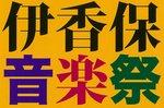 伊香保音楽祭1.jpg