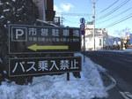 冬季国体3.JPG