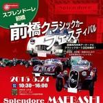 前橋クラッシックカーフェスティバル1.jpg