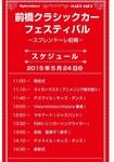 前橋クラッシックカーフェスティバル2.jpg