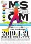 前橋・渋川シティマラソン01.jpg