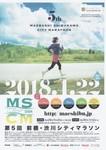 前橋・渋川シティマラソン2018.jpg