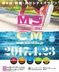 前橋渋川シティマラソン2017.jpg