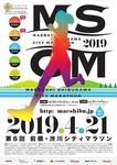 前橋渋川シティマラソン1.jpg