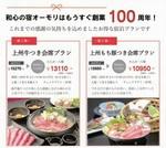 創業100周年1.jpg