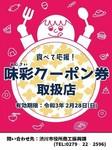 味彩クーポン券取扱店.jpg