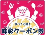 味彩クーポン券1.jpg