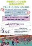 営業延長_page0001.jpg