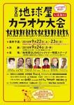地球屋カラオケ大会.jpg