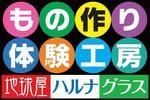 地球屋ハルナグラス.jpg