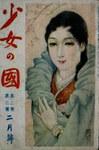 夢見る女性誌4.jpg