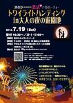 大人の夜の遊園地.jpg