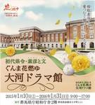 大河ドラマ館.jpg