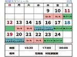 大道芸スケジュール.jpg