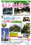 定期観光バス榛名湖表.jpg
