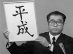 平成の発表.jpg
