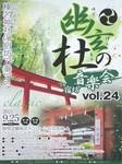 幽玄のお杜音楽会vol.24.jpg