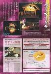 幽玄の杜音楽会2.jpg