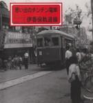 思い出のチンチン電車伊香保軌道線.jpg