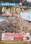 新そば祭り2012.jpg
