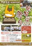 新そば祭り2014.jpg