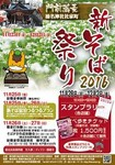 新そば祭り2016.jpg