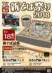 新そば祭り2018.jpg
