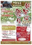 新そば祭り1.jpg