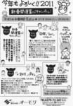 新春キャンペーン2011.jpg