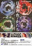 日本の色.jpg