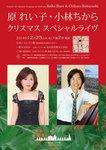 日本シャンソン館クリスマスライブ.jpg