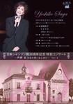 日本シャンソン館コンサート.jpg