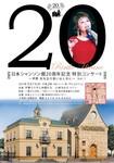 日本シャンソン館特別コンサート.jpg