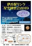 星空観察会2019.jpg