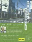 景観講演会.JPG