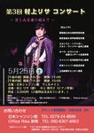 村上リサ・コンサート.jpg