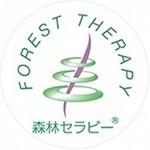 森林セラピー1.jpg