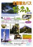 榛名山定期観光バス.jpg
