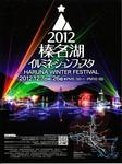 榛名湖イルミネーション2012.jpg