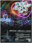榛名湖イルミネーション2019.jpg