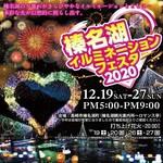 榛名湖イルミネーション202001-1.jpg