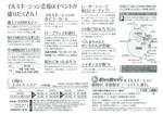 榛名湖イルミネーションフェスタ1.jpg