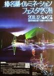 榛名湖イルミネーションフェスタ2011.jpg