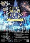 榛名湖イルミネーションフェスタ2017.jpg