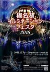 榛名湖イルミネーションフェスタ2018.jpg