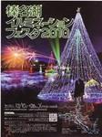 榛名湖イルミネーション2010.jpg