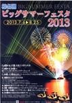 榛名湖ビッグサマーフェスタ2013.jpg