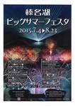 榛名湖ビッグサマーフェスタ2015.jpg