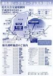 榛名湖ビッグサマーフェスタ2.jpg